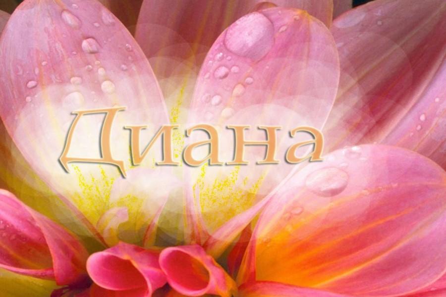 Диана: значение и происхождение имени, характер и судьба девочки
