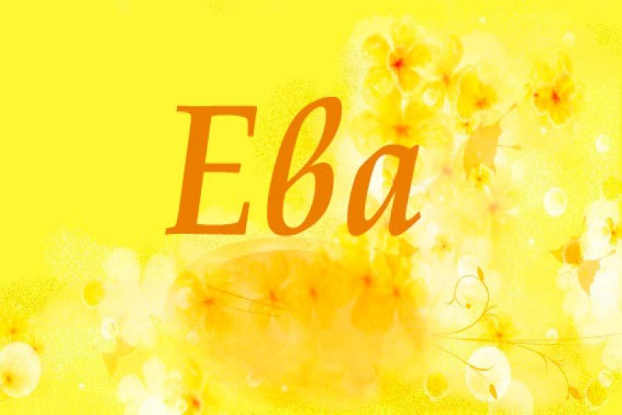 Ева: значение имени, особенности характера, судьба, гороскоп