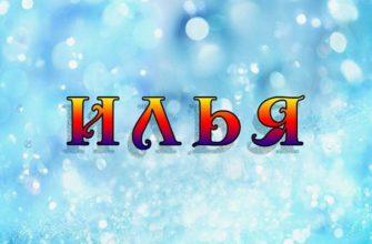 Илья: значение и происхождение имени, характер, судьба, астрологическая характеристика