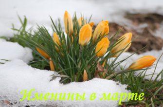 Именины в марте: список мужских и женских имен по церковному календарю