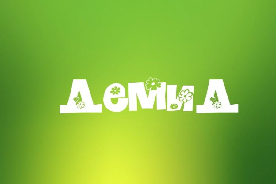 Имя Демид: значение и происхождение, судьба и характер мальчика