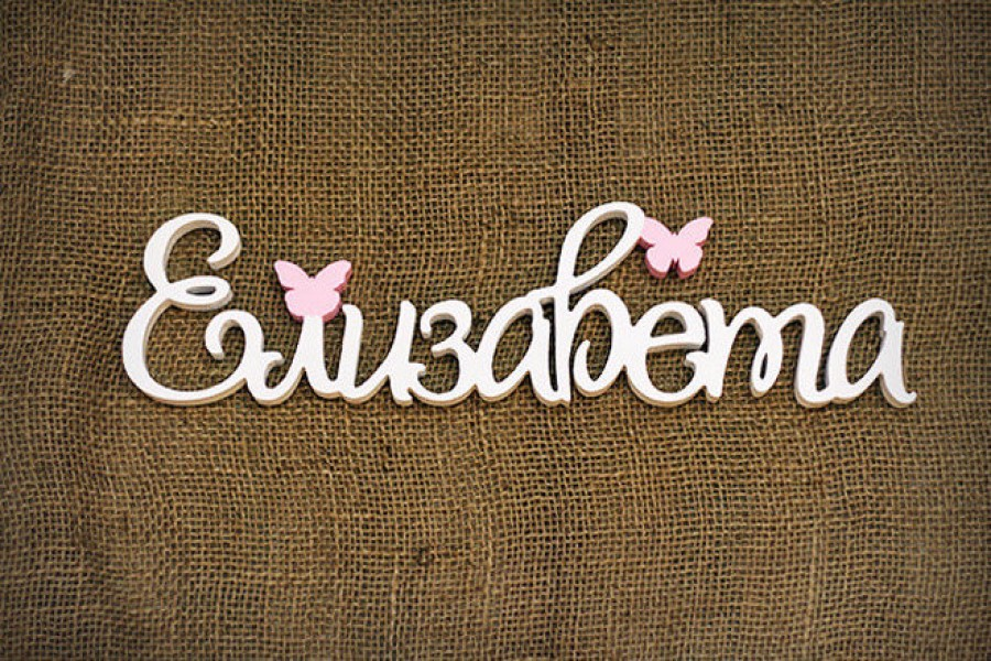 Имя Елизавета: происхождение, судьба и характер женщины