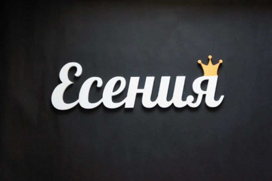 Имя Есения: происхождение и значение, характер девочки и женщины, судьба, совместимость