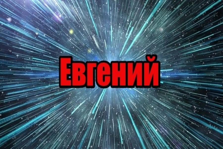 Имя Евгений: происхождение, значение, характеристика и судьба мужчины