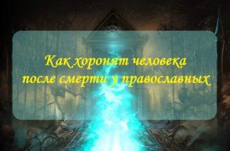 Как хоронят человека после смерти у православных
