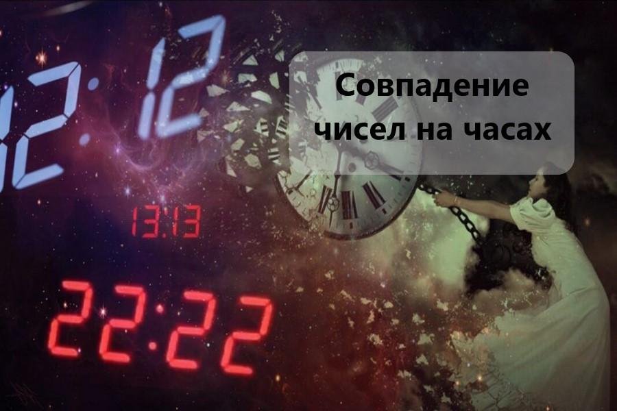 Как расшифровать совпадение чисел на часах — тайны ангельской нумерологии