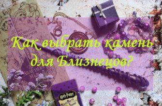 Как выбрать камень для Близнецов по дате рождения и гороскопу