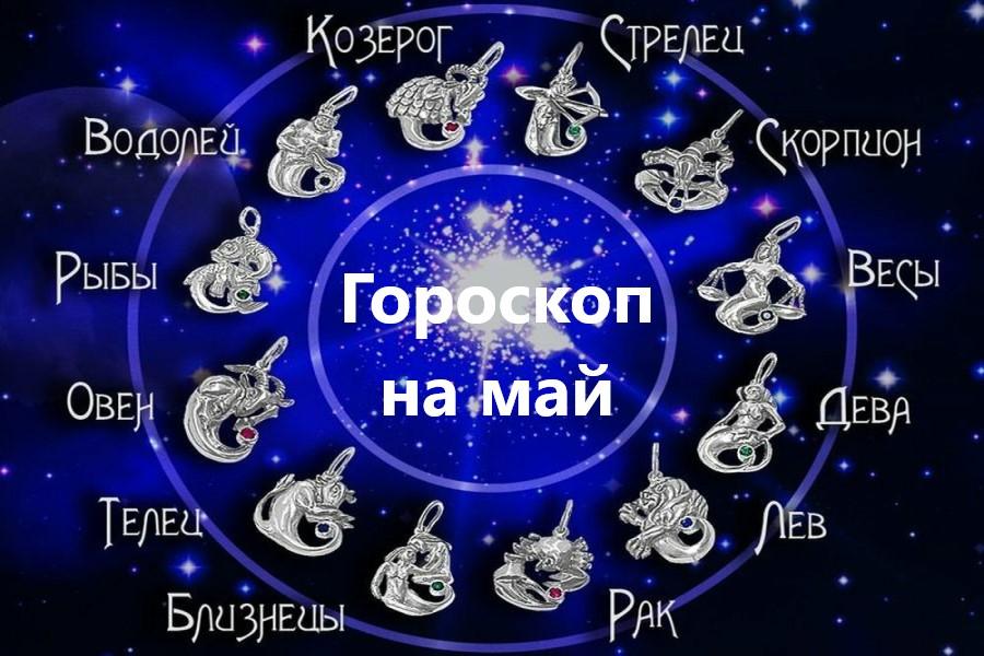 Какой знак зодиака в мае и его полная характеристика