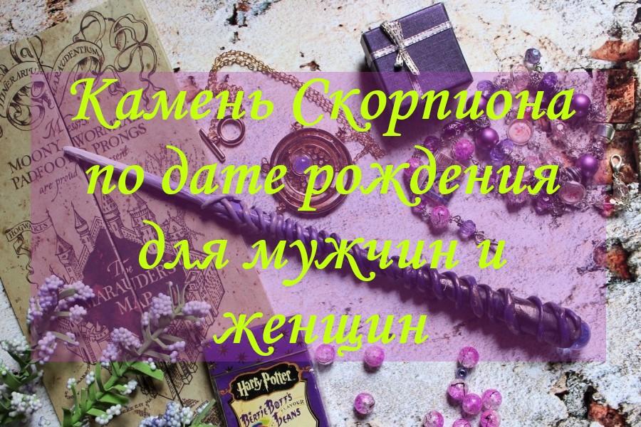 Камень Скорпиона по дате рождения для мужчин и женщин