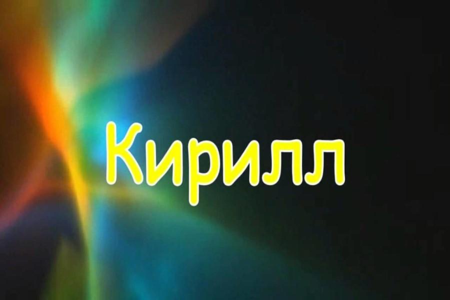 Кирилл: происхождение, значение и тайна имени