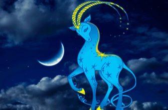 Козерог: особенности характера и совместимость с другими знаками зодиака