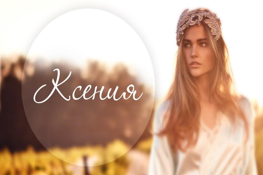 Ксения: значение и происхождение имени, особенности характера, судьба, совместимость, гороскоп