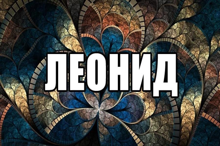 Леонид: значение и происхождение имени, характер мужчины