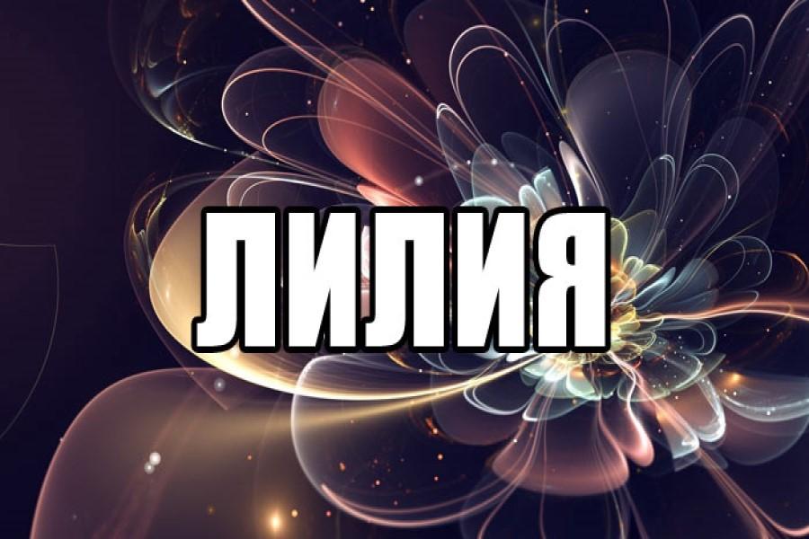 Лилия: тайна имени, характер и судьба девушки