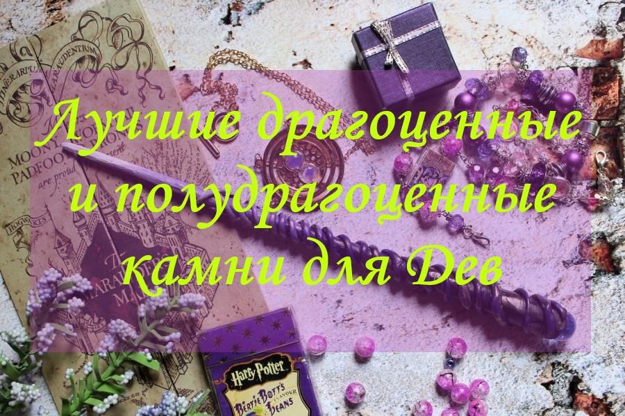 Лучшие драгоценные и полудрагоценные камни для Дев по гороскопу, дате рождения