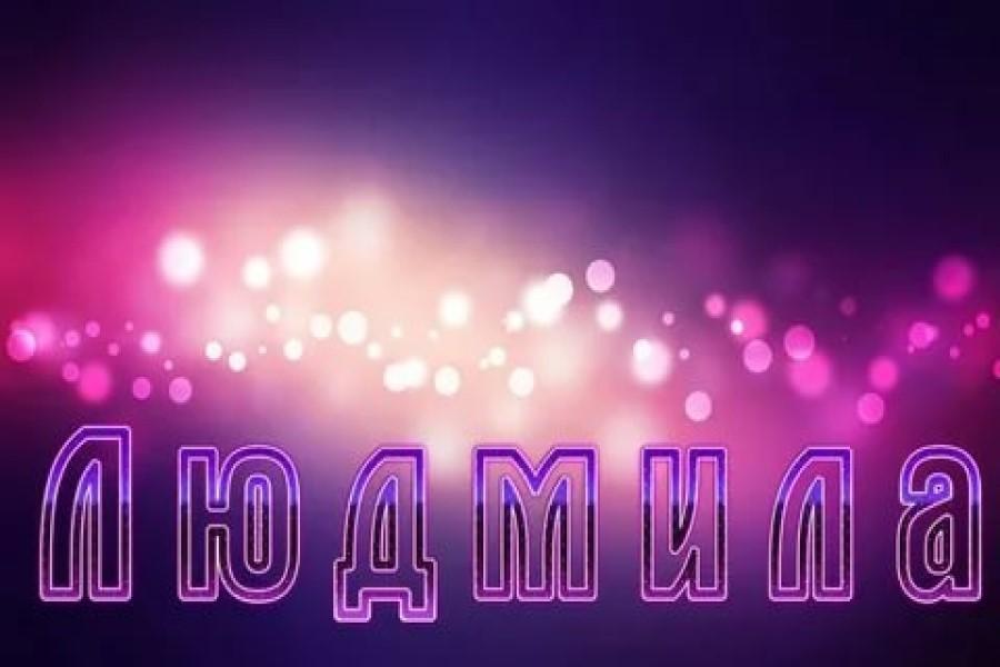 Людмила: значение и происхождение имени, особенности характера, судьба