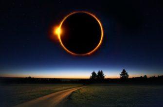 Магические обряды и ритуалы на солнечное затмение