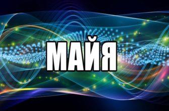 Майя: значение и происхождение имени, особенности характера, судьба, совместимость