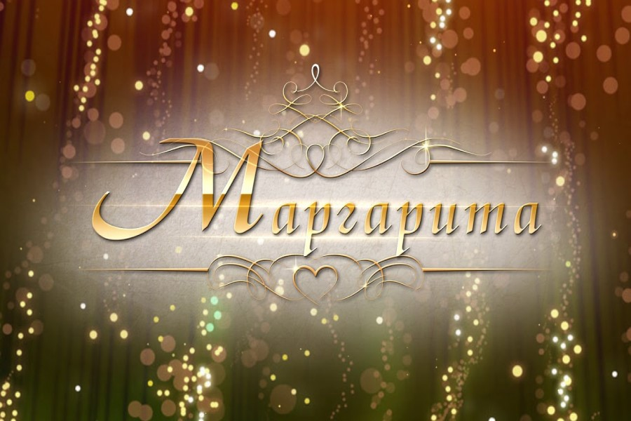 Маргарита: значение и происхождение имени, характер и судьба