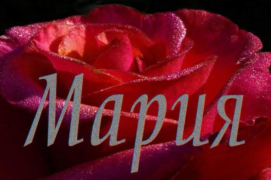Мария: значение и происхождение имени, особенности характера, судьба, гороскоп