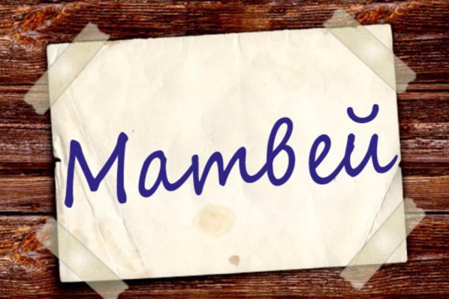 Матвей — значение, происхождение и тайна имени, судьба мальчика