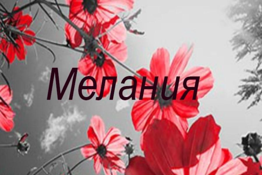 Мелания: значение и происхождение имени, особенности характера, судьба, совместимость