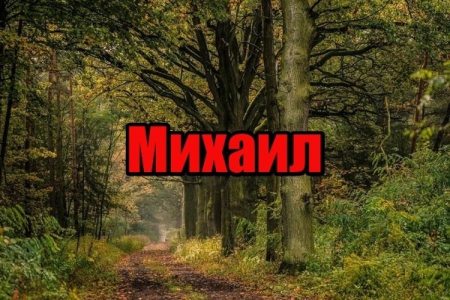 Михаил: значение и происхождение имени, особенности характера, судьба, совместимость