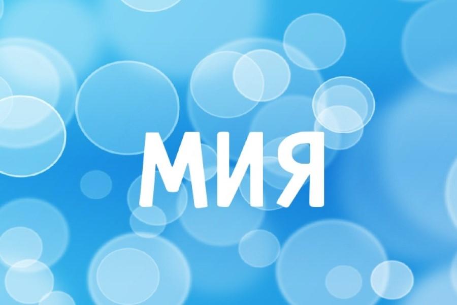 Мия: значение и происхождение имени, судьба и характер девочки