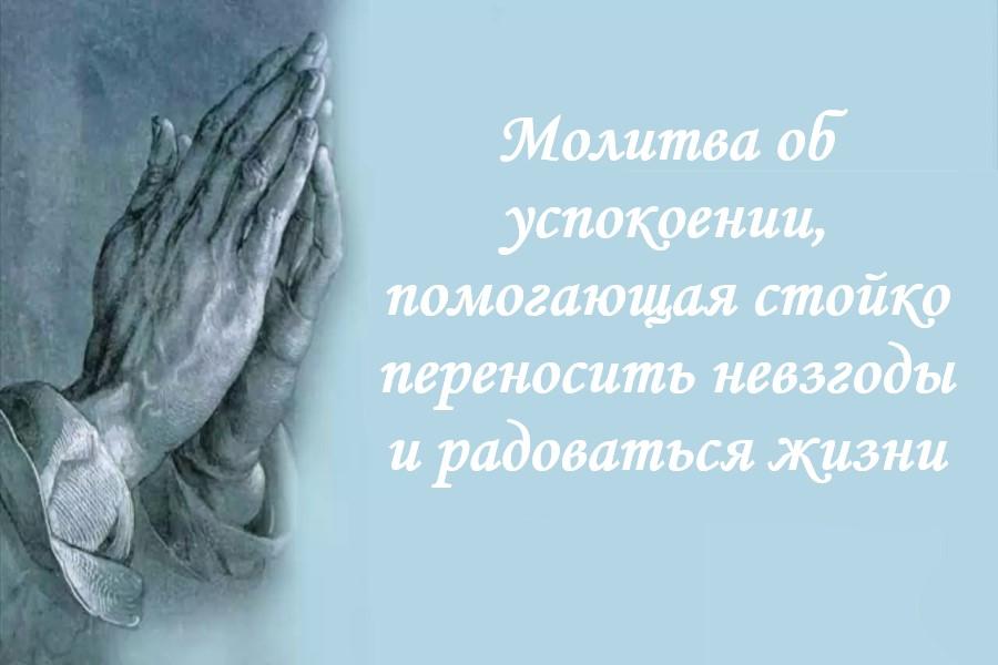 Молитва об успокоении, помогающая стойко переносить невзгоды и радоваться жизни