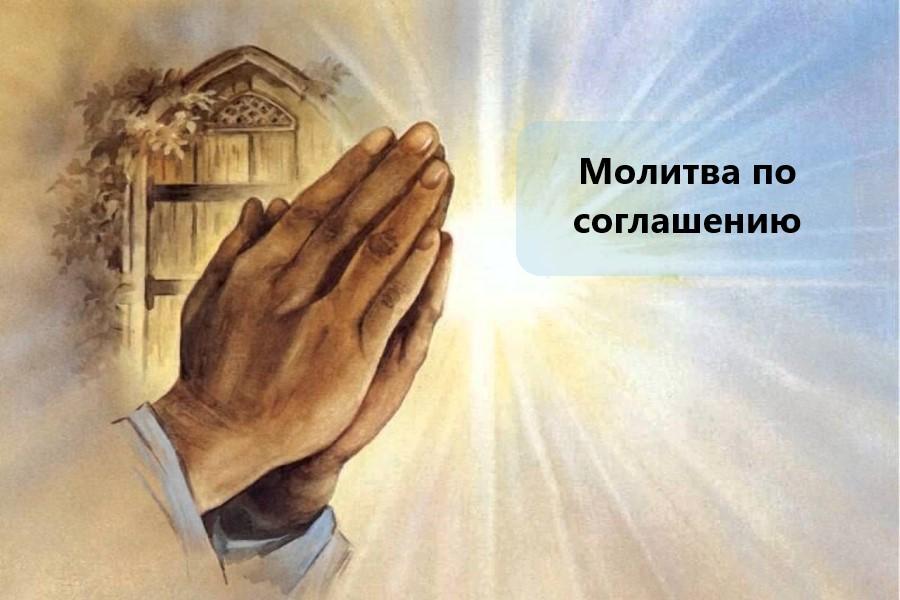 Молитва по соглашению — текст, когда читать