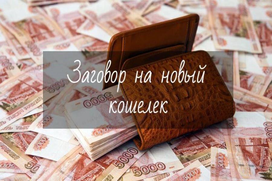 Молитвы и заговоры на новый кошелек — как выбрать и зарядить его для привлечения денег?