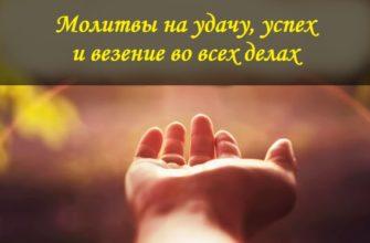 Молитвы на удачу, успех и везение во всех делах