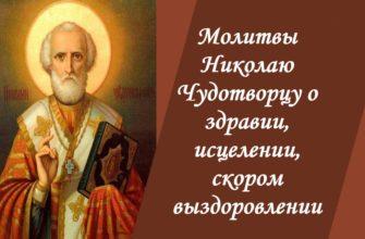Молитвы Николаю Чудотворцу о здравии, исцелении, скором выздоровлении