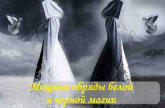 Мощные привороты на мужчину: обряды белой и черной магии