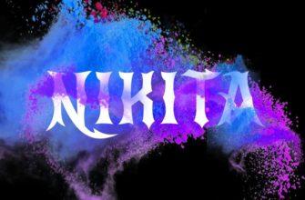 Никита: значение и происхождение имени, особенности судьба, астрология, нумерология