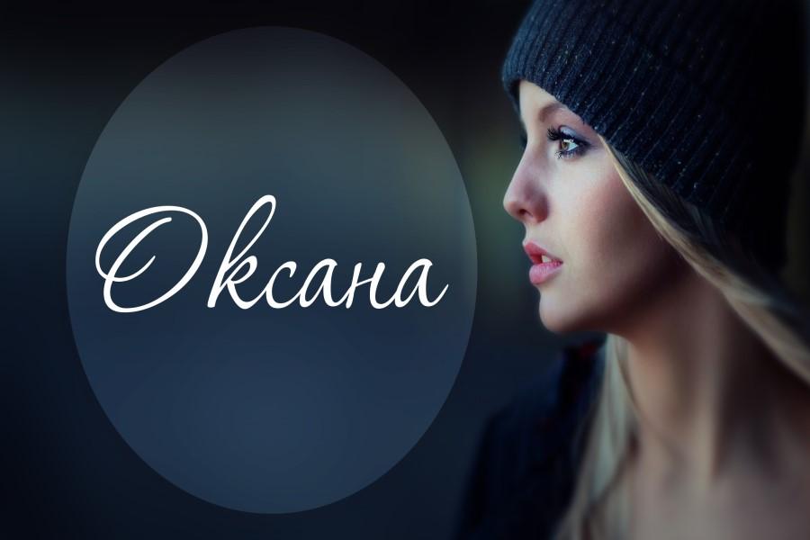 Оксана: значение и происхождение имени, судьба и характер
