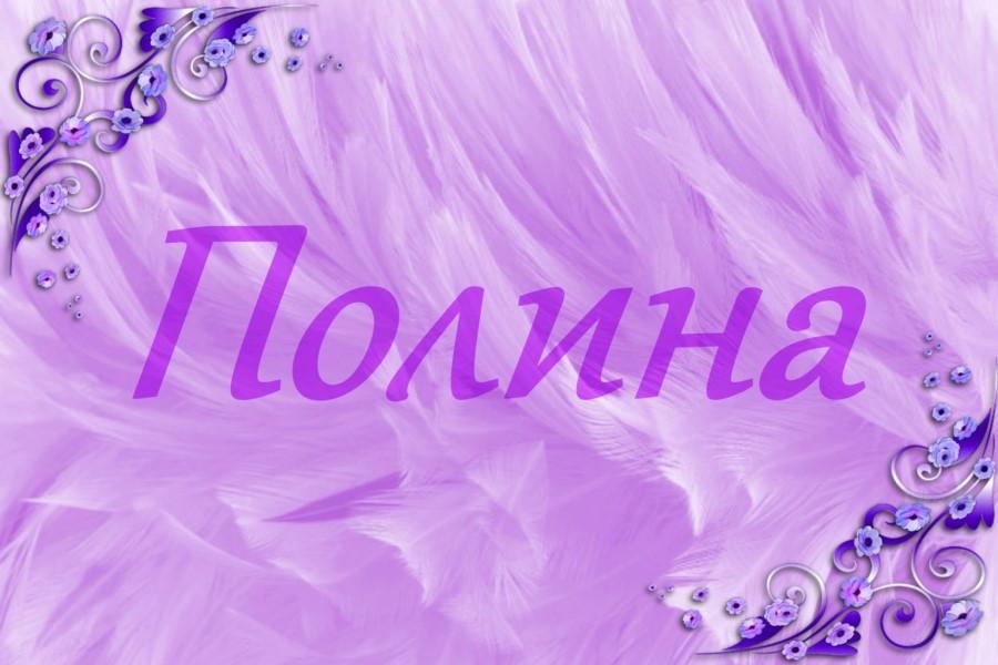 Полина: значение и происхождение имени, особенности характера, совместимость, гороскоп