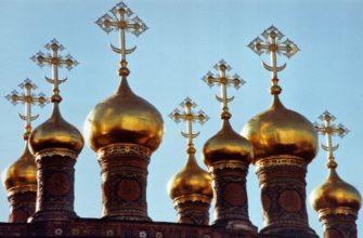 Полный текст молитвы «Семь крестов» и правила ее чтения