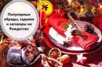 Популярные обряды, гадания и заговоры на Рождество: для привлечения денег, любви, удачи, здоровья