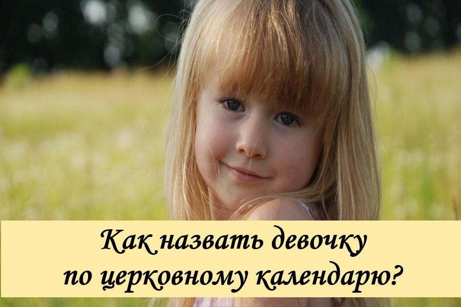 Православные женские имена: как назвать девочку по церковному календарю?