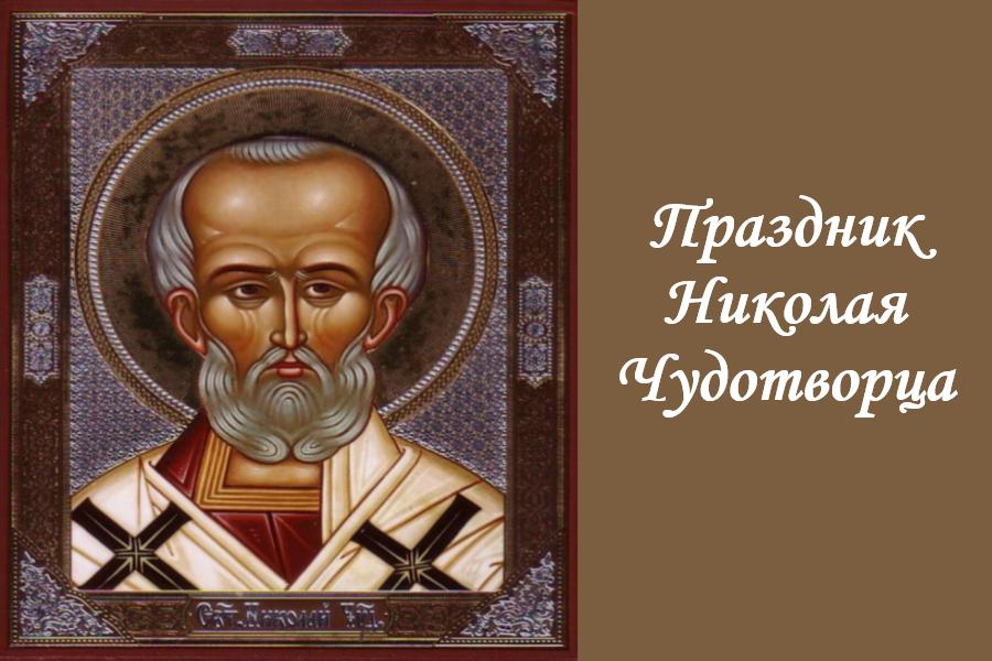 Праздник Николая Чудотворца — история, народные традиции, молитвы