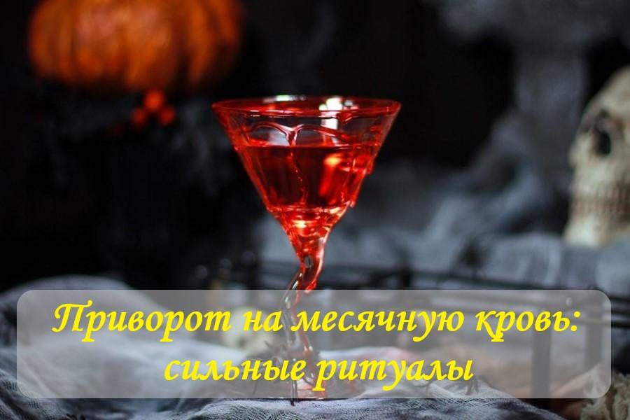 Приворот на месячную кровь: сильные ритуалы