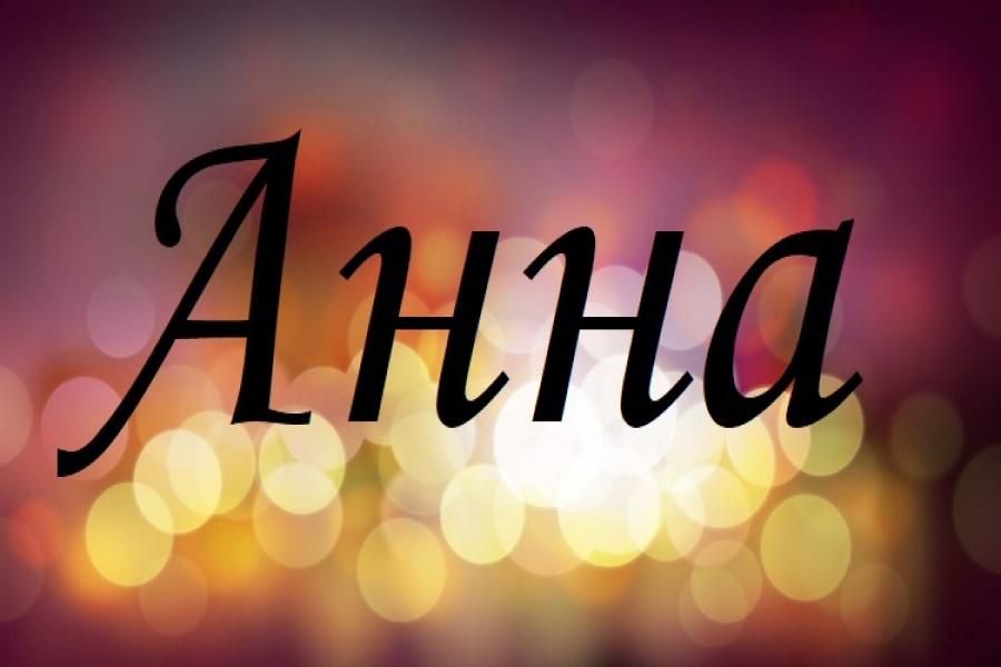 Происхождение и значение имени Анна, судьба и характер девочки и женщины
