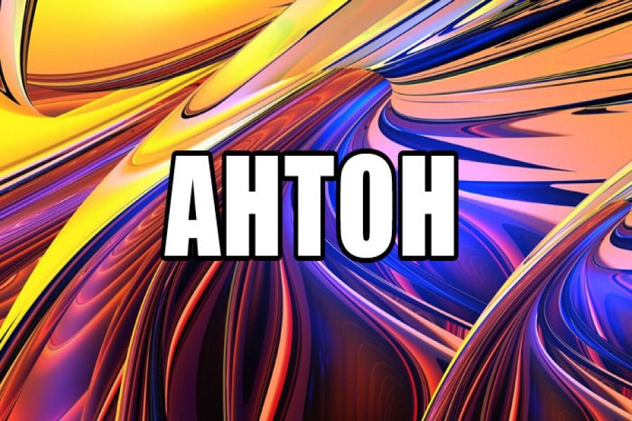 Происхождение и значение имени Антон, характер и судьба мальчика и мужчины