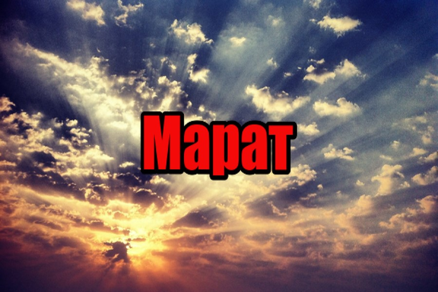 Происхождение и значение имени Марат, характер и судьба мальчика и мужчины
