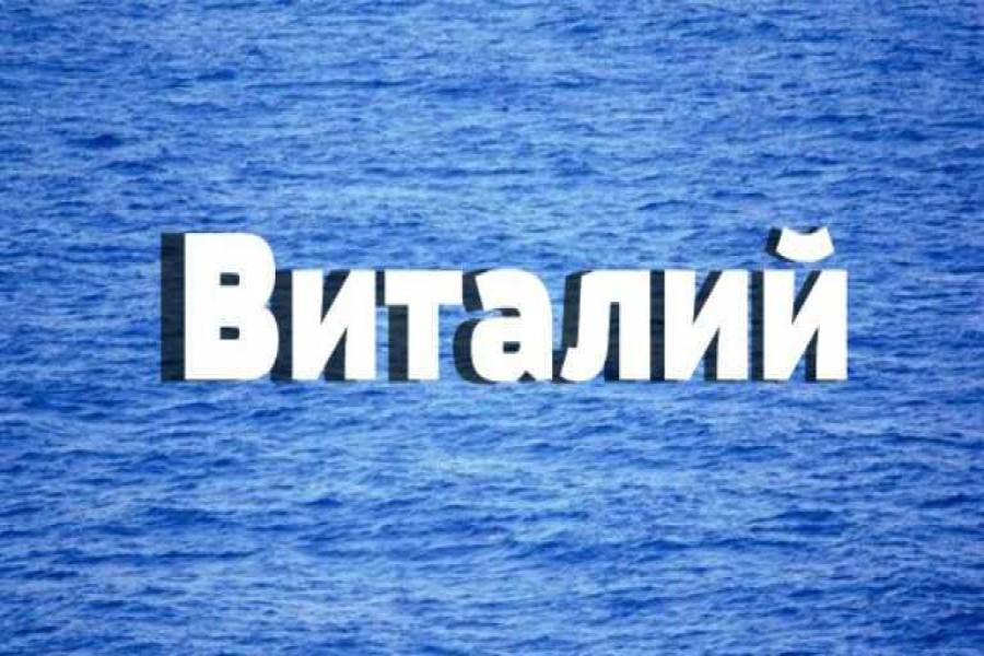 Происхождение и значение имени Виталий: судьба и характер мужчины