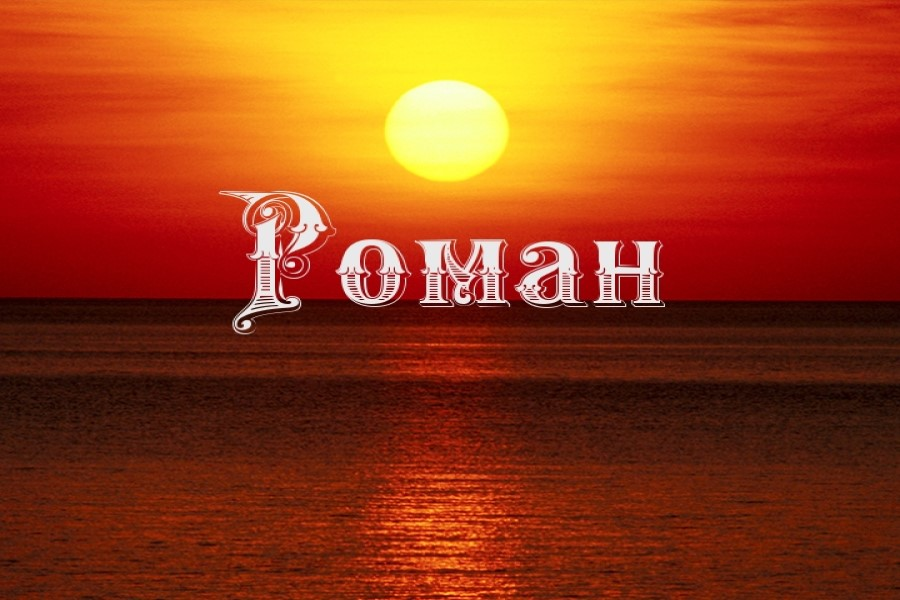 Роман: значение имени, характер и судьба мальчика