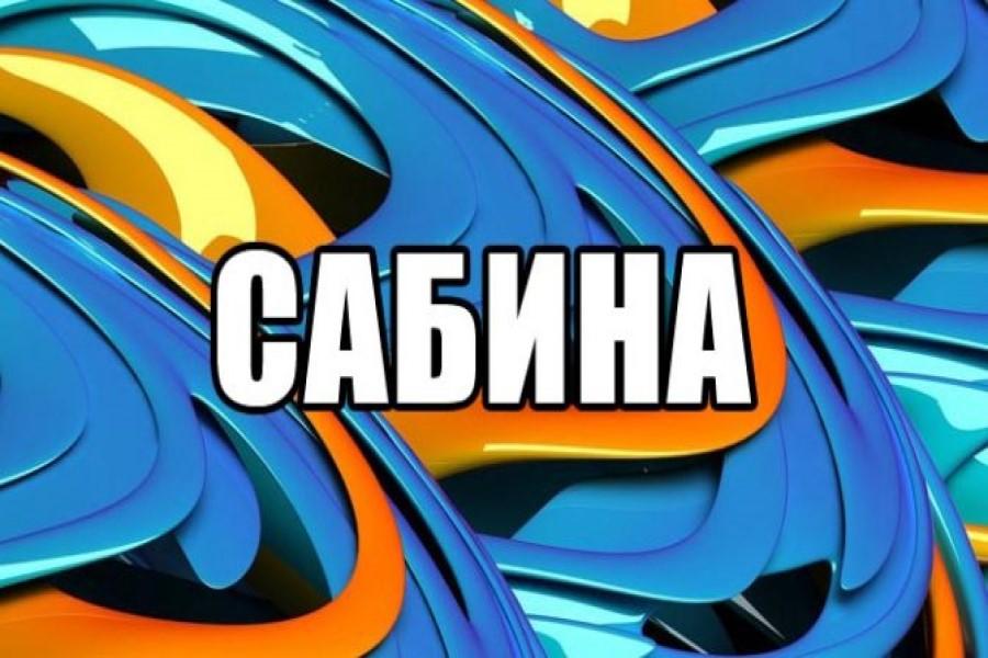 Сабина: происхождение и значение имени, характер и судьба
