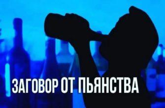 Самые действенные отвороты, обряды и заговоры от пьянства