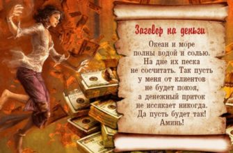 Самые сильные молитвы на деньги и удачу Господу Богу, святым, Ангелу Хранителю